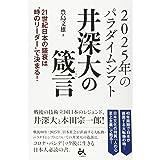 """2025年のパラダイムシフト 井深大の箴言: 21世紀日本の盛衰は""""時のリーダー""""で決まる!"""