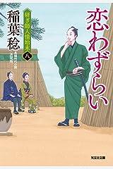 恋わずらい 決定版~研ぎ師人情始末(八)~ (光文社文庫) Kindle版