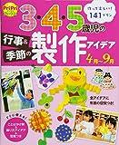 3・4・5歳児の行事&季節の製作アイデア(4月~9月) (PriPriブックス)