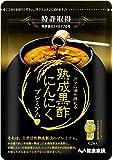 【健康家族】 熟成黒酢にんにく (255mg×62粒) 有機にんにく・有機黒酢100%使用 モンドセレクション7年連続金賞