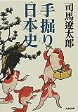 手掘り日本史 (文春文庫)