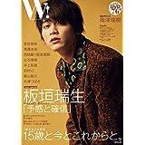 W! VOL.29「板垣瑞生 SPECIAL」 (廣済堂ベストムック 447号)