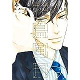 【Amazon.co.jp 限定】花鳥風月 (9) 描き下ろし8Pまんがリーフレット付 (ディアプラス・コミックス)