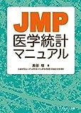 JMP医学統計マニュアル