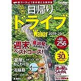 関西日帰りドライブWalker2019-20 ウォーカームック