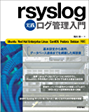 rsyslog 実践 ログ管理入門