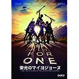 栄光のマイヨジョーヌ DVD版
