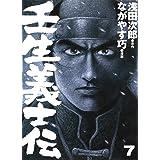 壬生義士伝 7 (ホーム社書籍扱コミックス)