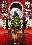 卑弥呼の葬祭―天照暗殺―(新潮文庫)
