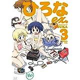ひろなex. 3巻 (まんがタイムKRコミックス)