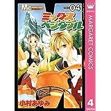 ミックスベジタブル 4 (マーガレットコミックスDIGITAL)
