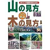 写真解説 山の見方 木の見方 森づくりの基礎を知るために
