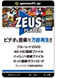 ZEUS PLAYER ~ブルーレイ・DVD・4Kビデオ・ハイレゾ音源再生 | カード版 | ハイブリッド(Win / Mac選択)