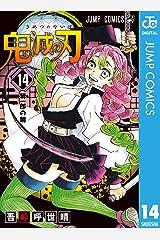 鬼滅の刃 14 (ジャンプコミックスDIGITAL) Kindle版