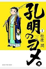 孔明のヨメ。 1巻 (まんがタイムコミックス) Kindle版