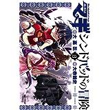 マギ シンドバッドの冒険(13) (裏少年サンデーコミックス)