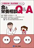小児科外来や乳幼児健診で使える 食と栄養相談Q&A
