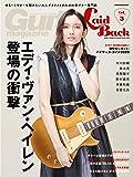 Guitar Magazine LaidBack (ギター・マガジン・レイドバック) Vol.3 (リットーミュージック…