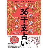 恋愛運・金運・仕事運etc. 世界一当たる! 台湾式「36干支占い」大全