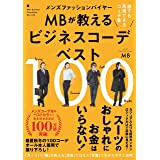 メンズファッションバイヤーMBが教えるビジネスコーデベスト100