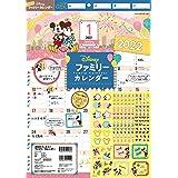 【Amazon.co.jp 限定】2022 ディズニー ファミリー カレンダー(特典:2種もらえる ディズニーキャラクターの楽しいスマホ壁紙「ファミリーディズニー」画像データ配信) ([カレンダー])