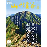 山と溪谷2020年8月号 「ピークをつないで歩いていこう! 日本アルプス縦走プラン」