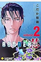BORDER 慧-Kei-(2) (コンパスコミックス) Kindle版