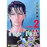 BORDER 慧-Kei-(2) (コンパスコミックス)