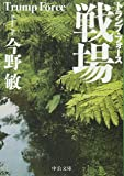 戦場―トランプ・フォース (中公文庫)