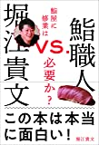堀江貴文VS.鮨職人 鮨屋に修業は必要か?