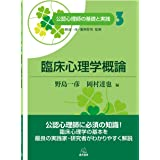 第3巻 臨床心理学概論 (公認心理師の基礎と実践)