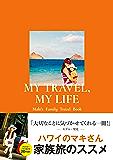 MY TRAVEL, MY LIFE Maki's Family Travel Book (地球の歩き方BOOKS)