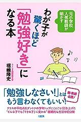 元小学校人気教師が明かす わが子が驚くほど「勉強好き」になる本 (大和出版) Kindle版