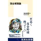 落合博満論 (集英社新書)