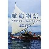 航海物語―書を捨てよ! 海に出よう!