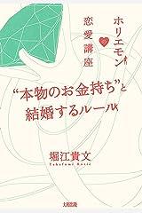 """ホリエモンの恋愛講座 """"本物のお金持ち""""と結婚するルール (大和出版) Kindle版"""