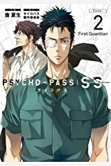 PSYCHO-PASS サイコパス Sinners of the System 「Case.2 First Guardian」 (ブレイドコミックス) Kindle版