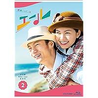 連続テレビ小説 エール 完全版 ブルーレイ BOX2 [Blu-ray]