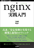 nginx実践入門 WEB+DB PRESS plus