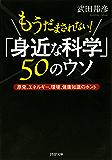 もうだまされない! 「身近な科学」50のウソ 原発、エネルギー、環境、健康知識のホント (PHP文庫)