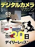 デジタルカメラマガジン 2020年3月号
