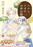 ハルとアオのお弁当箱 2巻 (ゼノンコミックス)