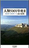 人類5000年史III ──1001年~1500年 (ちくま新書)