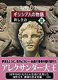 ギリシア人の物語 III 新しき力