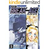 BREAK-AGE【完全版】(5) (Jコミックテラス×ナンバーナイン)