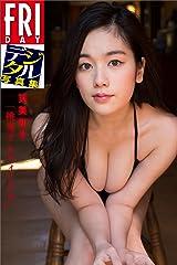 FRIDAYデジタル写真集 筧美和子「挑発するヴィーナス」 Kindle版