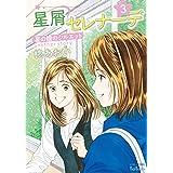 星屑セレナーデ 星の瞳のシルエット another story (3) (バンブーコミックス タタン)