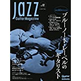 Jazz Guitar Magazine Vol.2 (リットーミュージック・ムック)