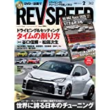 REV SPEED - レブスピード - 2021年 2月号 362号 【特別付録DVD】
