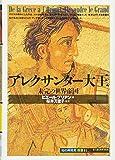 アレクサンダー大王:未完の世界帝国 (「知の再発見」双書)